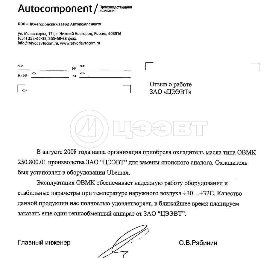 Завод Автокомпонент, Нижний Новгород